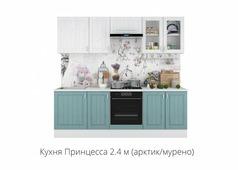 Кухня Принцесса 2.4 м (арктик/мурено, витрина)