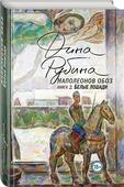 "Рубина Д. ""Наполеонов обоз Книга 2 Белые лошади"""