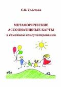 """Книга """"Метафорические ассоциативные карты в семейном консультировании"""""""