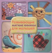 """Ларионова Анастасия """"Развивающие мягкие книжки для малышей своими руками"""""""