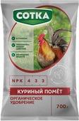 """Удобрение органическое Сотка """"Куриный помет"""", 700 г"""