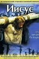 DVD Иисус. По Евангелию от Луки