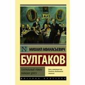 """Булгаков М.А. """"Театральный роман. Тайному другу"""""""