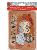 """Открытка cувенирная Magic Home """"Матрешки"""", с магнитом. 77085"""