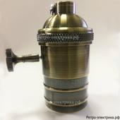 """Ретро патрон """"ASR Antique Bronze Switch RS-19"""", цвет: античная бронза, с поворотным выключателем"""
