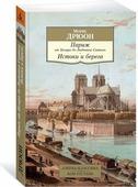 """Дрюон М. """"Париж от Цезаря до Людовика Святого. Истоки и берега"""""""