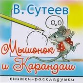 """Сутеев В. """"Мышонок и Карандаш Сказка Книжки-раскладушки"""""""