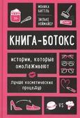 """Биттль М., Ноймайер З. """"Книга-ботокс Истории которые омолаживают лучше косметических процедур"""""""