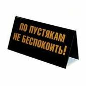 """Табличка на стол """"Осторожно злой продавец!/ По пустякам не беспокоить!"""""""