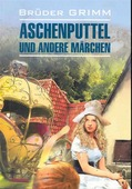 """Братья Гримм """"Aschenputtel und andere marchen Золушка и другие сказки"""""""