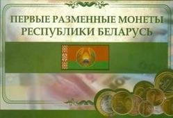 Альбом для разменных монет Беларуси