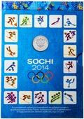 Альбом для монет посвящённых XXII Олимпийским и XI Паралимпийским зимним играм 2014 года в г. Сочи (купюра Сочи, Сочи 2014, Олимпийские игры) B010213