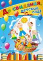 Плакат Творческий Центр СФЕРА детский сад!