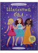 """Уотт Ф. """"Школьный бал Книжка с наклейками Более 350 наклеек"""""""