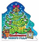 """Мини открытка """"С Новым годом! Елочка"""" (Miland)"""