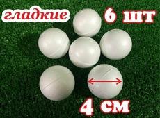 Шар из пенопласта Ø4 см / гладкий (набор 6шт)