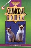 """Салли Франклин """"Сиамская кошка"""""""