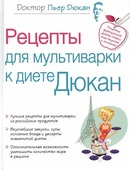 "Пьер Дюкан ""Рецепты для мультиварки к диете Дюкан"""
