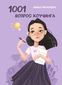 """Электронная книга """"1001 вопрос коучинга"""""""