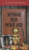 """Измайлова В. (ред.) """"Застольные песни русской души"""""""