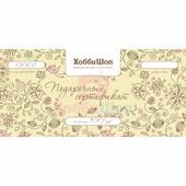 Подарочный сертификат ХоббиШоп номиналом 100 руб