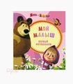 20949 Фотоальбом Мой малыш (розовый) Маша и медведь. Росмэн