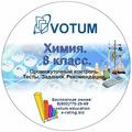 """VOTUM® ООО """"Вотум"""" Химия. 8 класс."""
