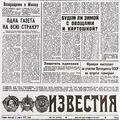 Бумага для подачи «Известия» (1000 шт) 30.5х30.5 см Fab up 4142132