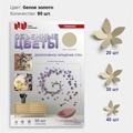 Дизайнерские цветы из бумаги, белое-золото, 90 шт. 3d декор