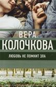 """Колочкова Вера """"Любовь не помнит зла"""""""