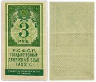 Банкнота 3 рубля 1922 (тип марки) A382501