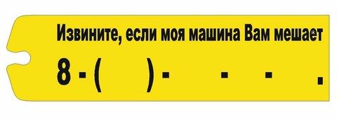 """Информационная табличка ОранжевыйСлоник на присоске """"Извините (большая)"""", желтый"""
