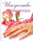 """Ануфриева М. """"Искусство маникюра"""""""