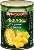 """Фруктовые консервы Прошу к столу """"Ананасы"""" кусочками, 565 г"""