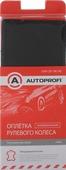 """Оплетка на руль """"Autoprofi"""", натуральная кожа, перфорированная, цвет: черный. Размер М"""