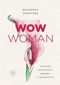 """Смирнова Е. """"WOW Woman Книга-коуч для женского здоровья и сексуальности"""""""