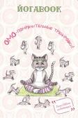 Йогаbook Омо-помрачительные тренировки