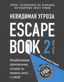 """Тапиа И., Линдэ М. """"Escape Book 2 невидимая угроза Книга основанная на принципе легендарных квест-румов"""""""