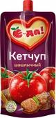Кетчуп шашлычный Е-да!, 260 г