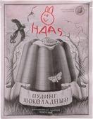Haas Пудинг шоколадный, 40 г