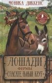 """Диккенс М. """"Лошади фермы Спасательный круг"""""""