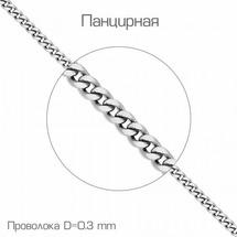 """Цепь """"Панцирная"""" из серебра 925 пробы KARATOV Ц1ПН17РО052030"""