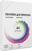Гелеос Обложка для брошюрования А4 0,18 мм прозрачные 100 шт
