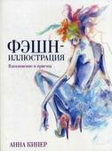 "Кипер Анна ""Фэшн-иллюстрация"""
