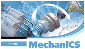 Csoft MechaniCS 2019.x локальная лицензия