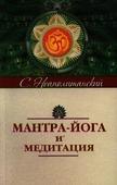 "Неаполитанский С. ""Мантра-йога и медитация"""