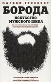"Гроссвит М. ""Борода Искусство мужского шика"""