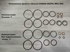 Ремкомплект двойного Ваноса (VANOS) Без подшипниковых колец