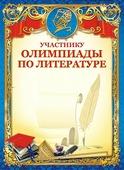 "Грамота ""Участнику олимпиады по литературе"", 21 х 29 см. 38912"