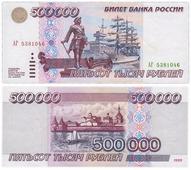Банкнота 500000 рублей 1995 D003101